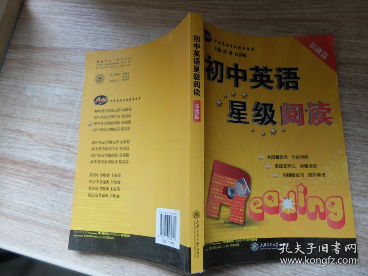 中学英语基础星级题库:丛书英语初中阅读(时候什么初中模星级二图片