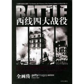 二战著名战役全画传·1,西线四大战役全画传