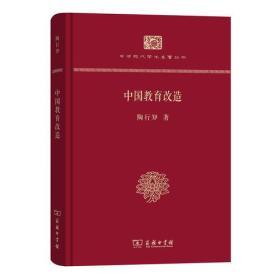 中国教育改造(精装本)(中华现代学术名著丛书·精装本)