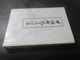 中国历代书法谈要  师勉之签赠本