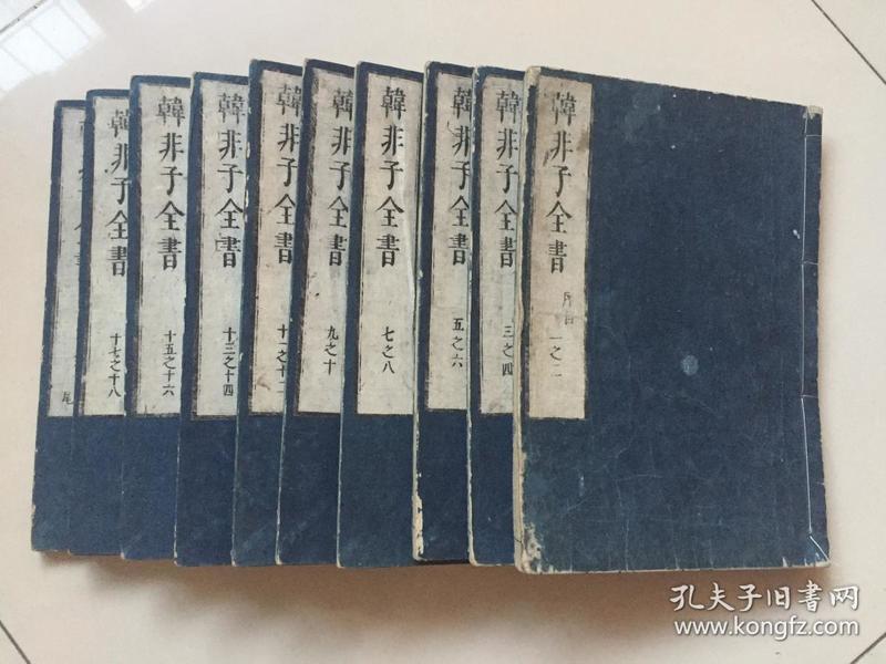 乾隆11年和刻本、晚周 韩非《韩非子全书》20卷10册全、明版底本有王世贞序、版式精美天头阔大、全部汉字、卷首多藏印、装帧眼线和长宽比例均同中国样式、宛如精刻明版