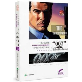 """一本书读懂""""007"""""""