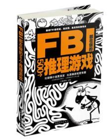 FBI都在做的500个推理游戏