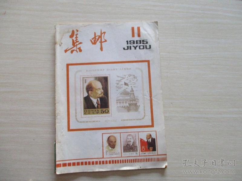 集邮1985年第11期【408】