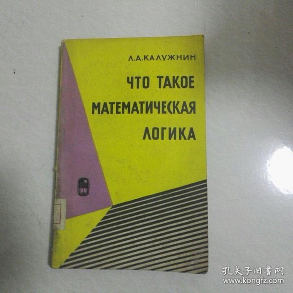 俄文原版[什么是数学逻辑学](馆藏)