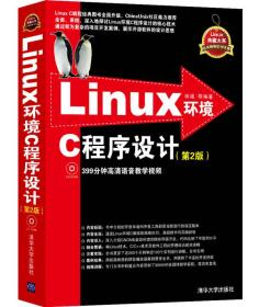 Linux典藏大系:Linux环境C程序设计