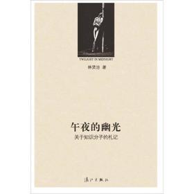 林贤治作品系列:午夜的幽光——关于知识分子的札记