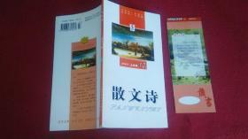 散文诗2007年12月上半月(有藏书书签)