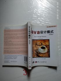 Java设计模式(影印版)