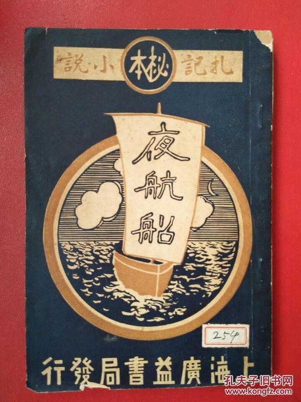 民国九年初版庄蘧庵编撰扎记秘本小说《夜航船》封面漂亮内有插图品相很好