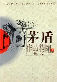 茅盾作品精编·散文卷·小说卷 (上下册)