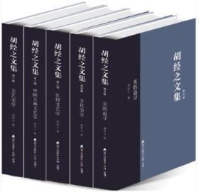 胡经之文集(套装共5册)