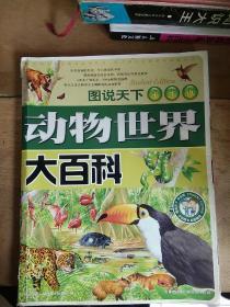 图说天下学生版:动物世界;大百科