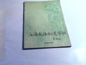 汉语成语钢笔行书字帖
