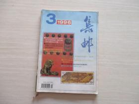集邮(1996年3期)【408】