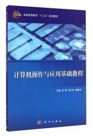 計算機操作與應用基礎教程