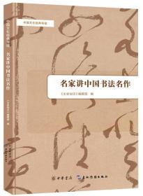 中国文化经典导读:名家讲中国书法名作