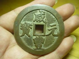 A咸丰元宝当百