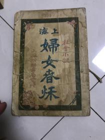 社会小说《上海妇女春秋  上册!有东省铁路中央图书馆章!