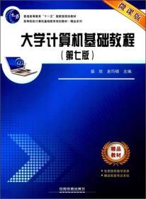 大学计算机基础教程(第七版)