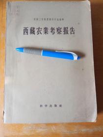 西藏农业考察报告