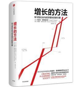 9787508657172增长的方法-学习型社会与经济增长的新引擎