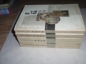 圣经名典 圣经名言 圣经名篇 圣经人名地名四册合售   注明:只发快递!