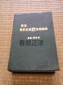 欧亚最新实用英英,英汉双解辞典