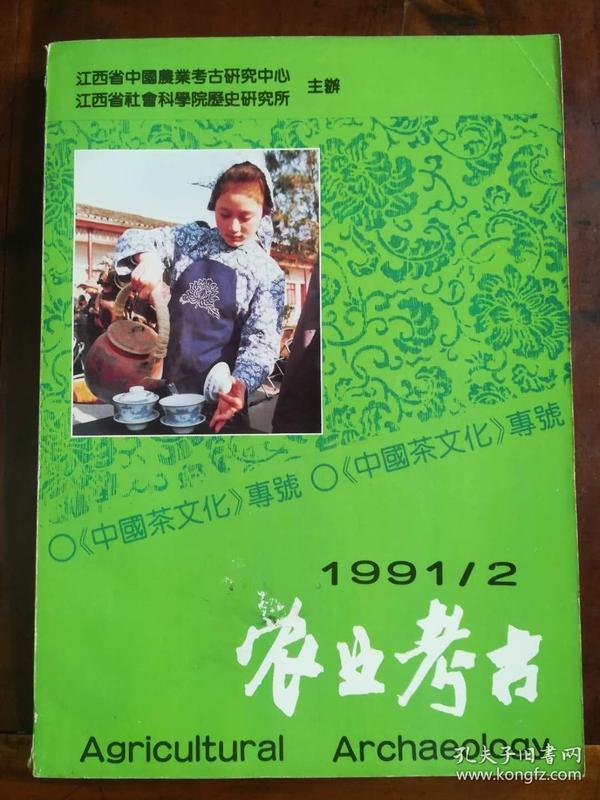 农业考古(中国茶文化1-24册)
