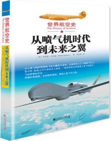 世界航空史从喷气机时代到未来之翼