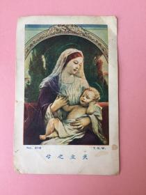 民国,画,宗教,天主之母,上海沪西曹家渡弥格堂会