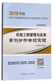 机电工程管理与实务案例分析专项突破 专著 本书编委会编写 ji dian gong cheng
