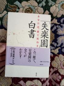 失乐园 白书(日文原版)