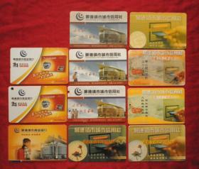 景德镇(瓷都)公交卡11枚品种