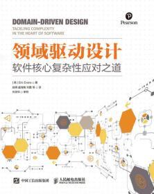 领域驱动设计:软件核心复杂性应对之道
