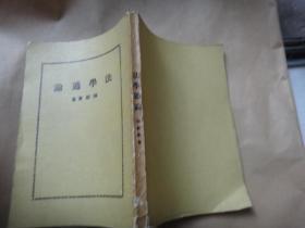法学通论(大陆影印版)  法学家李希慧教授签名藏书
