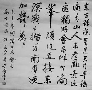 于立群 郭沫若夫人 中国女书法家之一 本店所有作品均图片