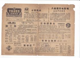 1958年 节目单、演出单--【大新游乐坊】