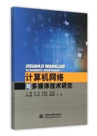 计算机网络与多媒体技术研究