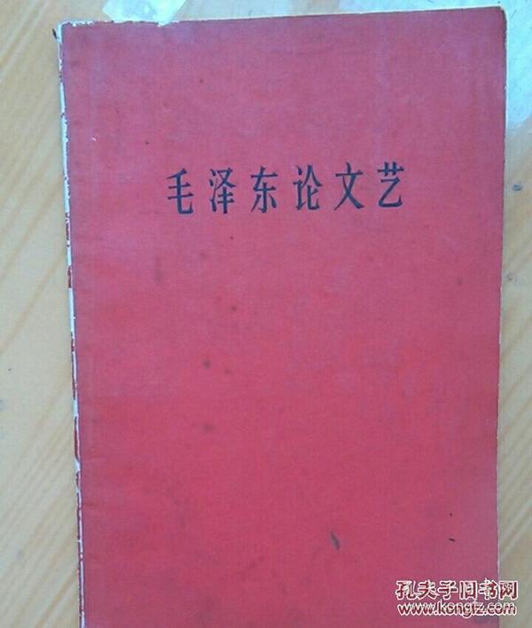 毛泽东论文艺(此书是研究文革历史的重要资料,典型的红色收藏 稀少的书)