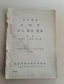 苏氏丛书无线电(公式.图表,揽要)
