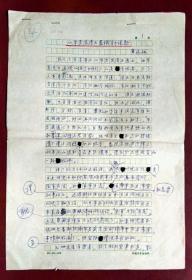 【漫画家】黄远林手稿:从华君武漫画展览《前言》说起