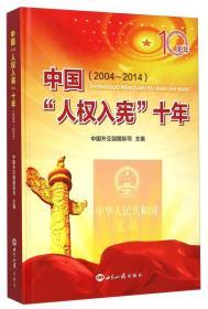 """中国""""人权入宪""""十年(2004-2014)"""