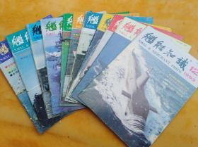 舰船知识    (1993年1---12期,缺第5期,11本合售,16开)  《011》