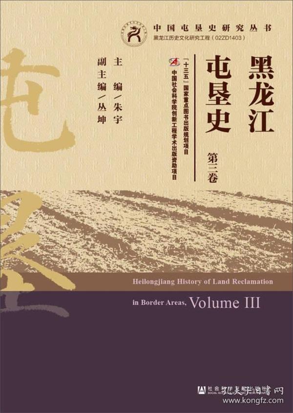 黑龙江屯垦史:第三卷:Volume Ⅲ