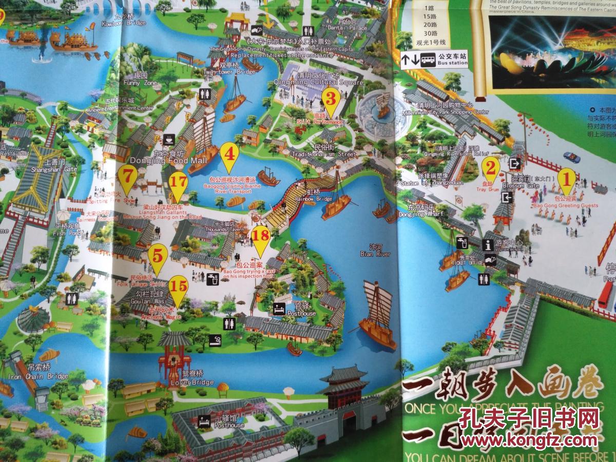 开封市清明上河园手绘地图 清明上河园导游图 开封地图