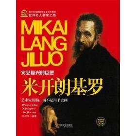 H-世界名人非常之路--文艺复兴的巨匠:米开朗基罗