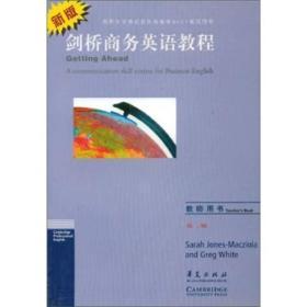 剑桥商务英语教程: 教师用书