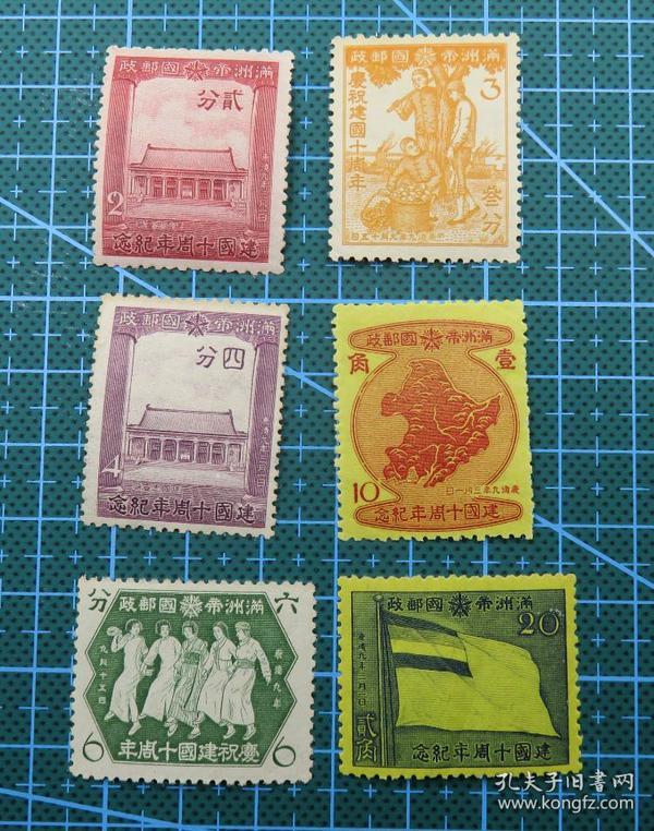 """1942年满洲帝国纪15  """"满洲帝国建国十周年纪念""""纪念邮票6枚新全套"""