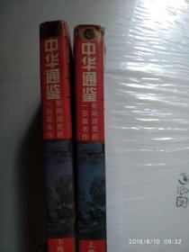 中华通鉴:影响历史的一百篇名作 上下